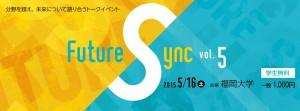 Future Sync vol.5は2015年5月16日(土)福岡大学にて開催